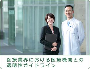 医療業界における医療機関との透明性ガイドライン