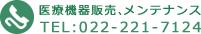 医療機器販売・開業支援ならTEL:022-214-6733